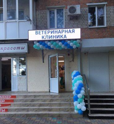 Ставропольская 268